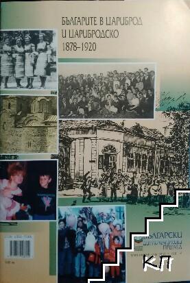 Българите в Цариброд и Царибродско 1878-1920