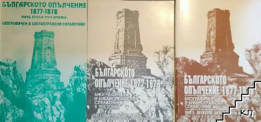 Българското опълчение 1877-1878. Том 1-3