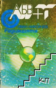 Радиацията