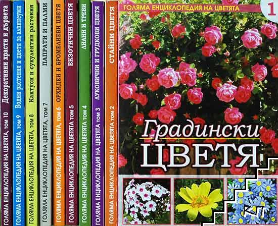 Голяма енциклопедия на цветята. Том 1-10