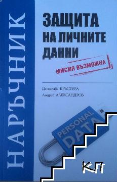 Наръчник защита на личните данни