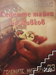 Седемте тайни на Живков
