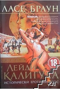 Лейди Калигула