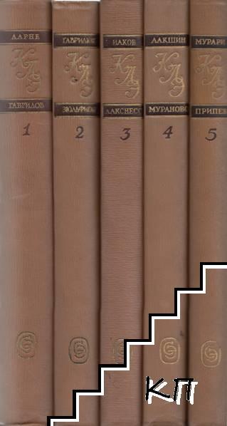 Краткая литературная энциклопедия в девяти томах. Том 1-5
