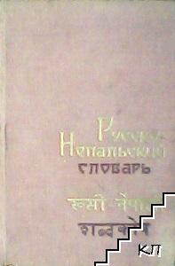 Русско-непальский словарь