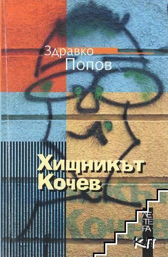 Хищникът Кочев