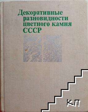 Декоративные разновидности цветного камня СССР
