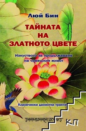 Тайната на златното цвете