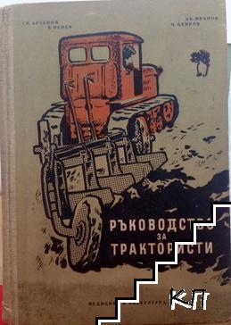 Ръководство за трактористи