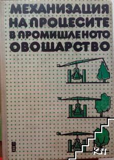 Механизация на процесите в промишленото овощарство