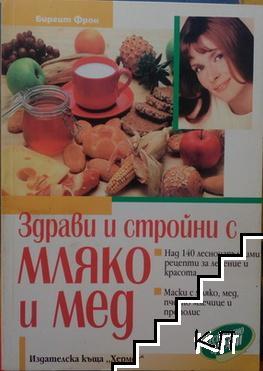 Здрави и стройни с мляко и мед