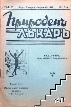 Природенъ лекарь. Бр. 5-6 / 1943