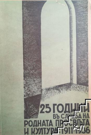 25 години въ служба на родната просвета и култура: 1911-1936