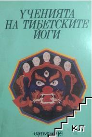 Ученията на тибетските йоги. Том 3