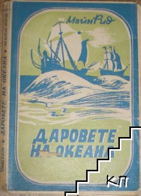 Даровете на океана