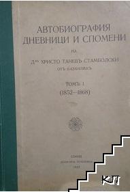 Автобиография, дневници и спомени на д-р Христо Танев Стамболски от Казанлък. Том 1: 1852-1868