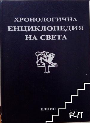 Хронологична енциклопедия на света в шест тома. Том 1
