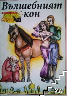 Вълшебният кон