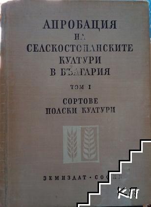 Апробация на селскостопанските култури в България. Том 1: Сортове полски култури