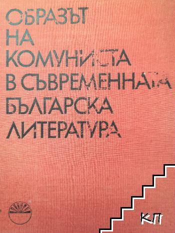 Образът на комуниста в съвременната българска литература