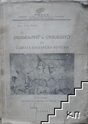 Облеклото и оръжието на старата българска войска