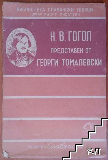 Н. В. Гогол - предствен от Георги Томалевски