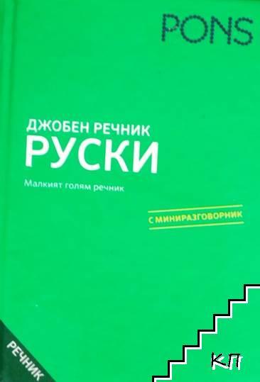 Джобен речник: Руско-български, българско-руски