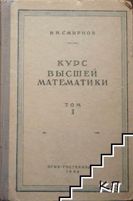 Курс высшей математики. Том 1