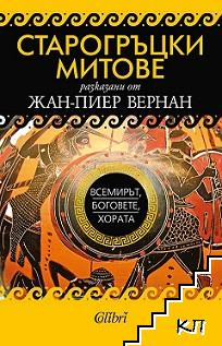 Старогръцки митове: Всемирът, боговете, хората
