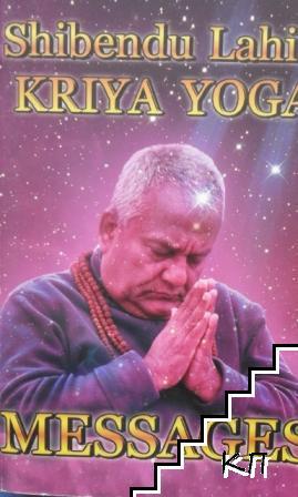 Kriya Yoga Mеssages