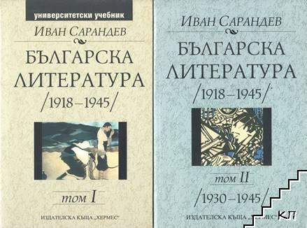 Българска литература (1918-1941). Том 1-2