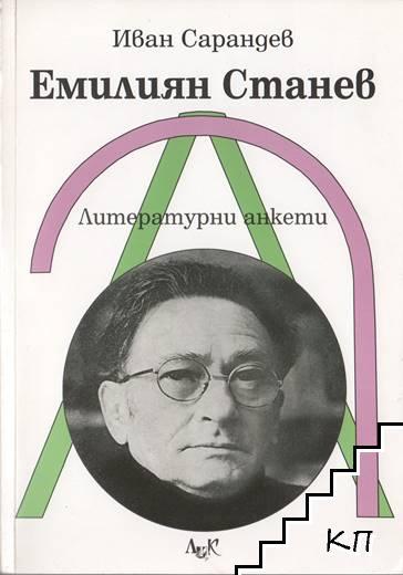Емилиян Станев - литературни анкети + CD