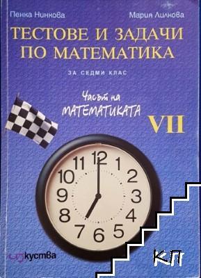 Тестове и задачи по математика за 7. клас