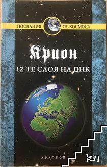 Крион. Книга 12: 12-те слоя на ДНК