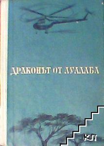 Драконът от Луалаба