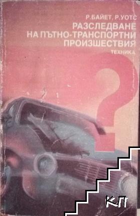 Разследване на пътно-транспортни произшествия