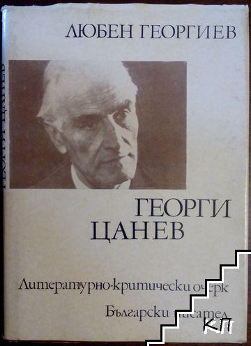 Георги Цанев. Литературно-критически очерк