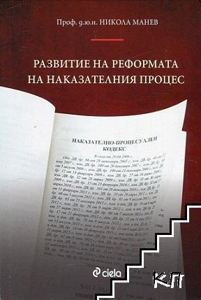 Развитие на реформата на наказателния процес