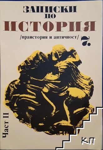 Записки по история за 7. клас. Част 2: Праистория и Античност