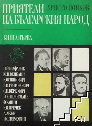 Приятели на българския народ. Книга 1