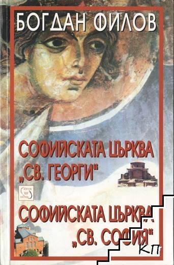 """Софийската църква """"Св. София"""". Софийската църква """"Св. Георги"""""""