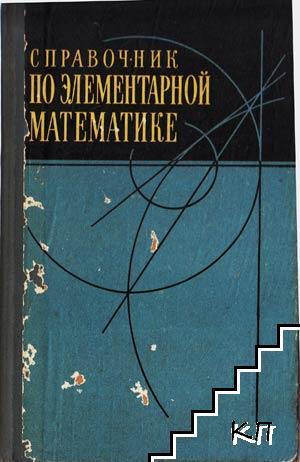 Справочник по элементарной математике