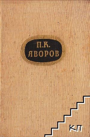 Събрани съчинения в пет тома. Том 4: Критика. Публицистика