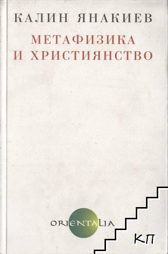 Метафизика и християнство