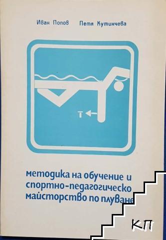 Методика на обучение и спортно-педагогическо майсторство по плуване