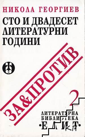 Сто и двадесет литературни години