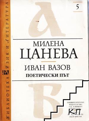 Иван Вазов - поетически път