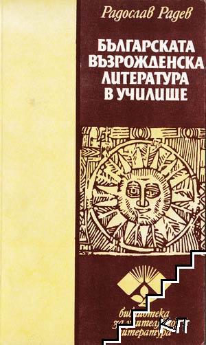 Българската възрожденска литература в училище. Том 1: Методически решения и варианти, проблеми, теми, анализи
