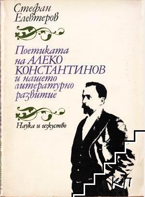 Поетиката на Алеко Константинов и нашето литературно развитие