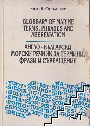 Англо-български морски речник за термини, фрази и съкращения / Glassary of Marine terms, phrases and abbreviations